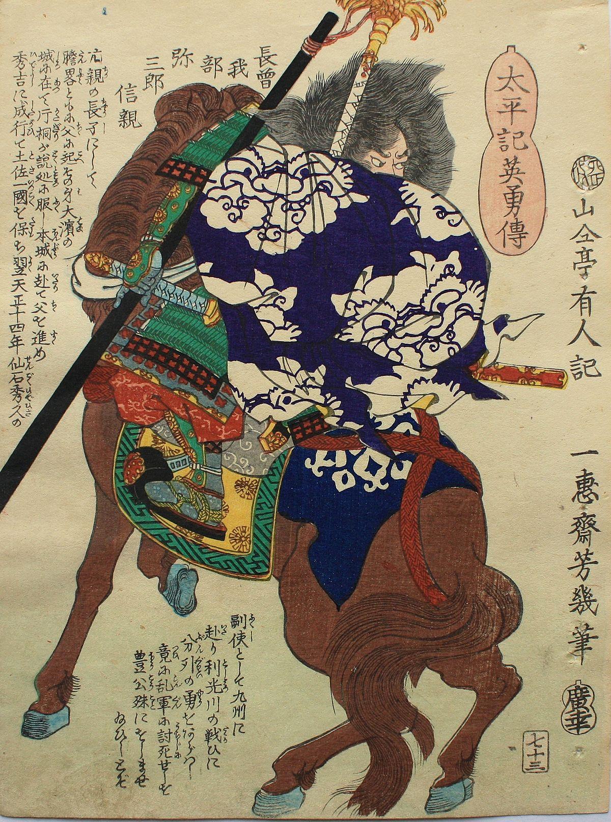 Samuai Wiki Suzuki