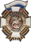 Chest badge Guards Russian Federation.png