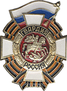 Chest badge Guards Russian Federation