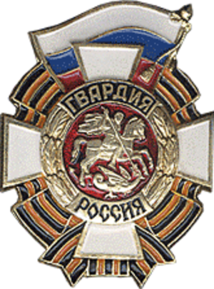Russian Guards - Image: Chest badge Guards Russian Federation