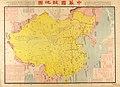 China 1929.jpg