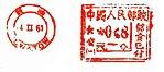 China stamp type BC10.jpg