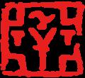 Chinese seal (Shang Dynasty).png