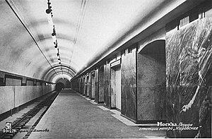 Nikolai Kolli - Chistye Prudy station of the Moscow Metro (vintage image).