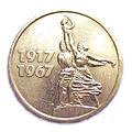 Coin USSR 15 cop.jpg