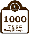 Cultural Properties and Touring for Building Numbering in South Korea (Zoologic gardens) (Example 4).png