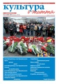 Culture and life, 08-09-2014.pdf