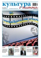 Culture and life, 37-2013.pdf