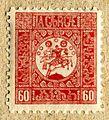 Democratic Republic of Georgia stamp 03.jpg