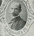 Dime Stoyanov Berbercheto IMARO.JPG