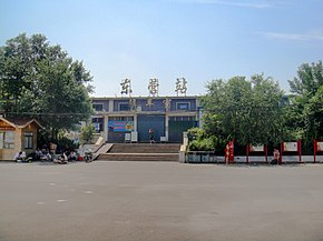 Dongying Railway Station.jpg