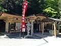 Fudo Shrine (No.3 of Okunomiya 8 Shrines) in Miyajidake Shrine.JPG