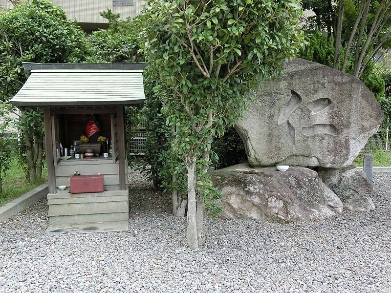 File:Futsukaichi Rest Home monuments.JPG