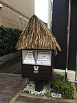 Ge ge ge no post at chofu (44079698355).jpg