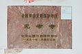 Guangzhou Guangxiao Si 2012.11.15 16-37-12.jpg