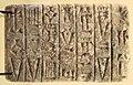 Gudea tablet Vorderasiatisches Museum Berlin.jpg