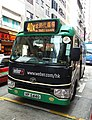HKIMinibus40X VP5440.jpg