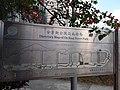 HK 沙田北 Shatin North 石門 Shek Mun 大涌橋路 Tai Chung Kiu Road 安景街 On King Street Park February 2019 SSG 08.jpg