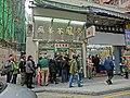 HK 灣仔 Wan Chai 春園街 Spring Garden Lane sidewalk shop 金鳳茶餐廳 Kam Fung Cafe queue visitors Dec-2013.JPG