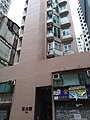 HK 西營盤 Sai Ying Pun 第三街 166 Third Street 觀海閣 Panview Court August 2018 SSG facade.jpg