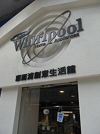 HK Causeway Bay 禮頓道 Leighton Road 36 嘉柏大廈 H&S Building shop Whirlpool showroom Aug-2010.JPG