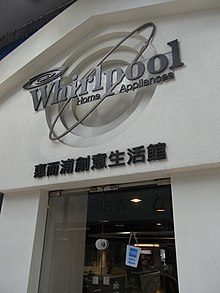 HK Causeway Bay 禮頓道 Leighton Road 36 嘉柏大廈 H&S Building shop Whirlpool showroom Aug-2010.JPG