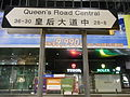 HK Central night 皇后大道中 Queen's Road sign view 華人行 Aon China Building Tudor Rolex Sept-2010.JPG