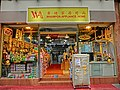HK Hung Hom 黃埔新邨 Whampoa Estate pedestrian zone shop Appliance Home Mar-2013.JPG