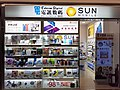 HK SSP 長沙灣 Cheung Sha Wan 深盛路 Sham Shing Road 泓景滙商場 Banyan Mall shop Sun Mobile Telecom Digital store December 2019 SS2 07.jpg