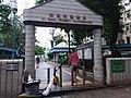 HK SW 上環 Sheung Wan 李陞街遊樂場 Li Sing Street Playground August 2019 SSG 03.jpg