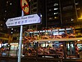 HK SYP Sai Ying Pun Des Voeux Road West name sign night n Tram stop June 2016 DSC.jpg