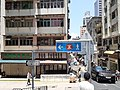 HK SYP Sai Ying Pun First Street MTR sign near Eastern Street May 2020 SS2 07.jpg
