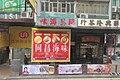 HK Sai Ying Pun Tram view 德輔道西 Des Voeux Road West shop Tung Cheong Tea 1970 outdoor ads n UA Finance Dec 2018 IX2.jpg