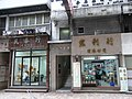 HK Sheng Wan 上環 文咸西街 27-29 Bonham Strand West Kin Tye Lung Building 31 Mantile Company June-2012.JPG