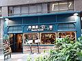 HK TST 尖沙咀 Tsim Sha Tsui 亞士厘道 Ashley Road February 2020 SS2 12.jpg