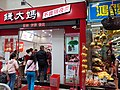 HK WC 灣仔道 Wan Chai Road food shop QDAMA January 2020 SS2.jpg