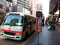 HK YTM Jordan Nathan Road Hospital Authority minibus service n KMBus stop 2 6 9 203X sign Jan-2014.JPG