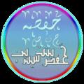 Hafsa Bint Sirin.png