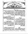 Halbmondlager arabic script journal1916 Nr1.jpg