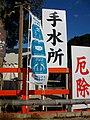 Hatsumōde in Kamigamo-jinja by countermeasures COVID-19(removal purification fountain).jpg