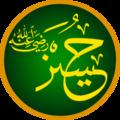 Hussain bin ali.png
