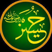 Хуссейн бин ali.png
