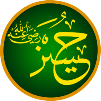Husayn ibn Ali - Calligraphic representation of Husayn's name