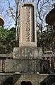 Igi clan Nagashima Cemetery 15.JPG