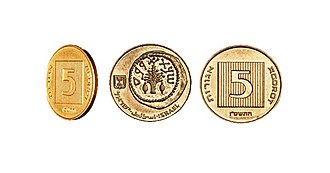 Israeli new shekel - Image: Israel 5 Agorot 1985 Edge, Obverse & Reverse
