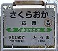 JR Sekihoku-Main-Line Sakuraoka Station-name signboard.jpg