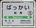 JR Soya-Main-Line Bakkai Station-name signboard.jpg