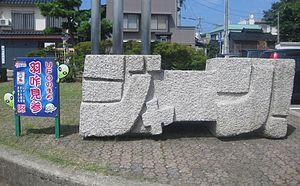 Japanese sound symbolism - Image: Jaan! in Hakui