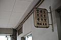 Janitorial closet. (15016269995).jpg