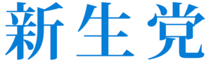 Japan Renewal Party - Image: Japan Renewal Party Logo